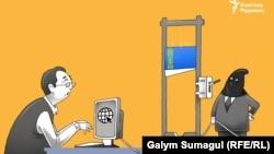 Карикатура на тему блокировки Интернета в Казахстане.