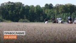 Крестный ход на конях начался в Кузбассе
