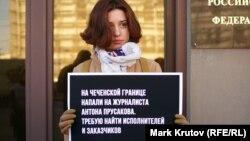 Пикет журналистов у администрации президента РФ с требованием найти напавших на их коллег в Ингушетии в 2016 году