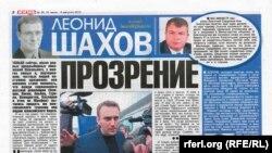 """Газета """"Жизнь"""""""