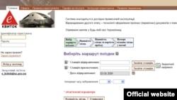 Головна сторінка сайту www.e-kvytok.com.ua