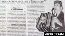 """Аргументы и факты"" басмасындагы язма"