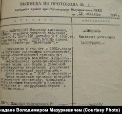 Постанова про розстріл Володимира Мазуркевича