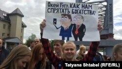 Акция против коррупции. Новосибирск, 12 июня 2017 года