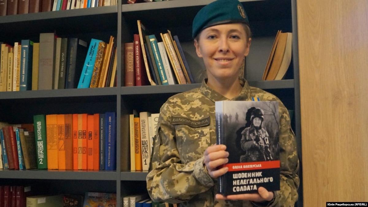 Елена Белозерская: «Я была журналистка €? теперь офицер-артиллерист»
