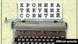 Традиции «Хроники текущих событий» в современной журналистике утеряны