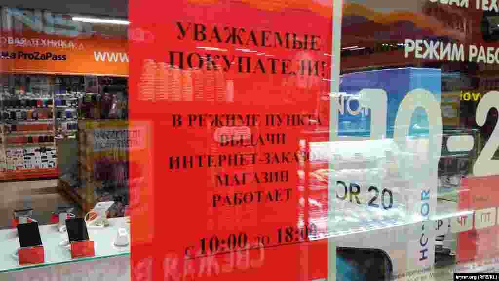 Магазины бытовой техники возле «Ашана» работают в режиме пункта выдачи