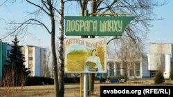 Між канторай і гародамі квітнее Беларусь