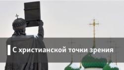 С христианской точки зрения. ФСБ против Церкви