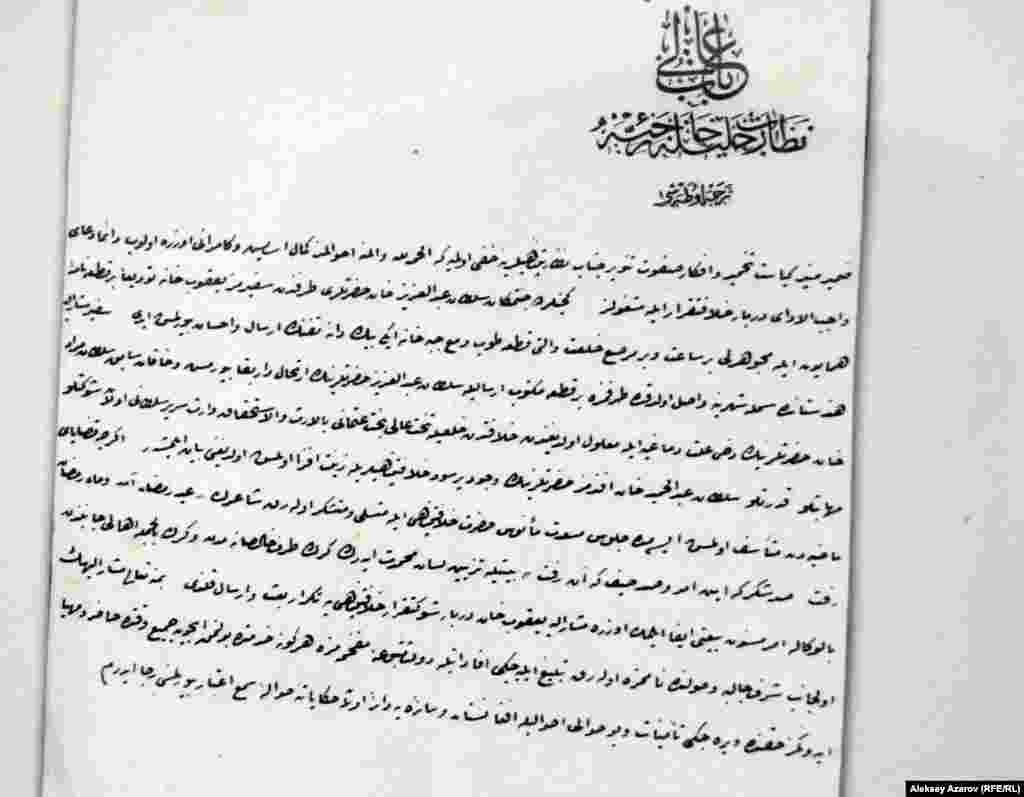 Это копия письма османскому султану Абдулхамиду II от хана Кашгара Якуб-хана (так в аннотации). Возможно, речь идет о Якуб-беке – в 1860–1870-х годах правителе государства Йеттишар в Восточном Туркестане и Кашгара. В турецких источниках его именуют Якуб-ханом (Якуб-беку османский султан пожаловал титул эмира), и это создает некоторую путаницу, так как в ту же эпоху в Афганистане правил Якуб-хан. В данном послании Якуб-бек поздравляет Абдулхамида II со вступлением на престол и пишет о готовности к сотрудничеству.