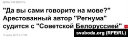 """Публіцысты """"Рэгнуму"""" пра беларускую мову"""
