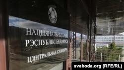 Якія пагрозы стаяць перад беларускай банкаўскай сыстэмай