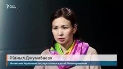 Джумабаева: Мы ведем учет детей, оставшихся без родителей