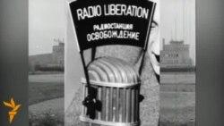 Говорит Радиостанция Освобождение: К истории первого дня вещания