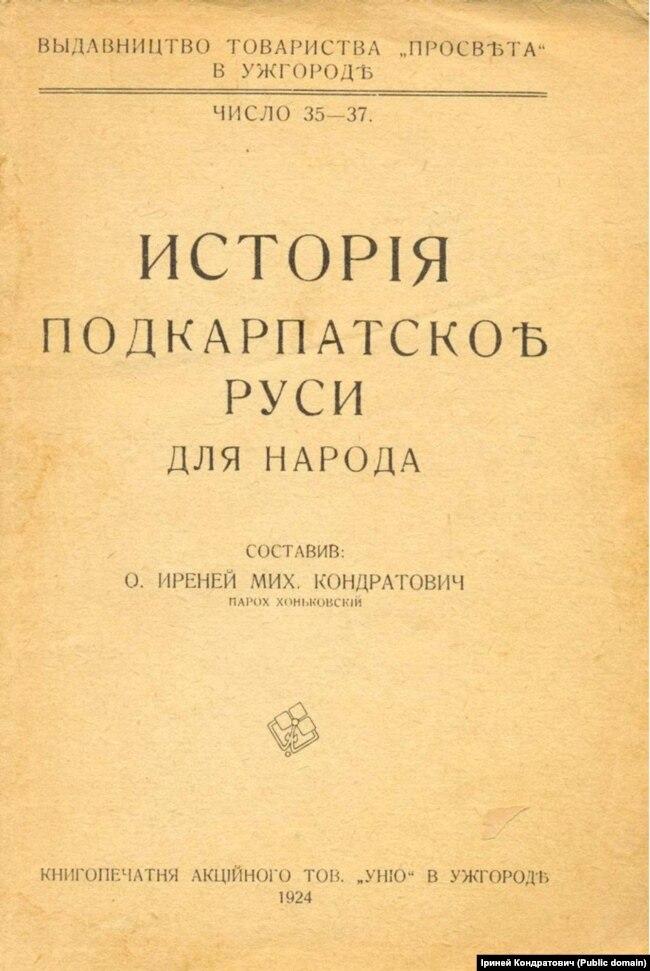 Факсимільне видання підручника Іринея Кондратовuча «Історія Підкарпатської Русі для народу», який був виданий в Ужгороді у 1924 році. Загалом, його видавали 4 рази