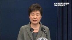 В Южной Корее президента отстранили от власти за коррупцию