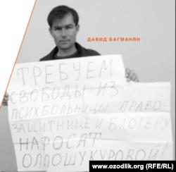 Активист из Ахангарана Давид Багманян.