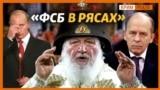 Крим: як ФСБ діяла під прикриттям Московського патріархату (відео)