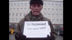 Уфада Наил Хәкимов мэр белән очрашу таләп итә