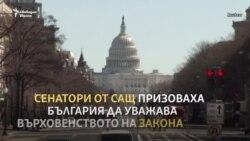 Официална или неофициална? Каква е критиката на сенаторите от САЩ