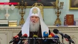 Украінская праваслаўная царква ня вернецца пад уладу Маскоўскага патрыярхату – Філарэт