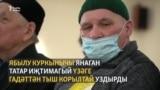 Татар иҗтимагый үзәге гадәттән тыш корылтай уздырды