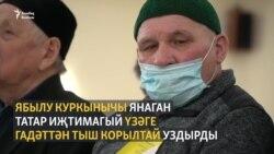 Татар иҗтимагый үзәгенең гадәттән тыш корылтай уздырды