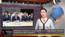 Ахбори Тоҷикистон ва ҷаҳон аз 7-уми апрели соли 2015-ум