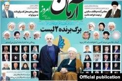 دو فهرست انتخاباتی مورد حمایت اصلاحطلبان در انتخابات اسفند ۹۴