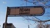 Диспуты вокруг переименования улиц
