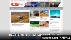 Старонка «СБ-Беларусь сегодня» ў дзень 500-годзьдзя кнігавыданьня