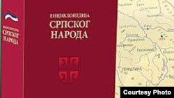 Naslovna stranica Enciklopedije srpskog naroda