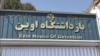 ۲۰ زندانی خواستار رفع موانع درمانی زندانیان سیاسی شدند