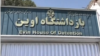 Itan -- Evin prison , located in northwestern Tehran, 16Oct2010