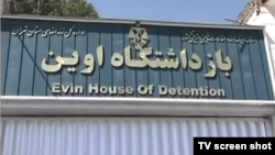 Itan -- Evin prison , located in northwestern Tehran, 16Oct2010