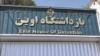 ۳۹ زندانی سیاسی به «تبعیدهای غیرقانونی» زندانیان اعتراض کردند