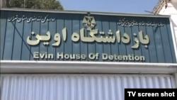 نمایی از سردر زندان اوین در تهران
