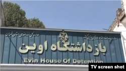 Iran -- Evin prison , located in northwestern Tehran, 16Oct2010