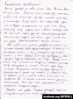 Ліст Міколы Статкевіча да дачкі Кацярыны