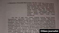 Копия обвинительного заключения.