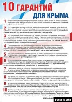 Обіцянки російської влади кримчанам, березень 2014 року