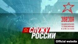 """Телеканал Минобороны """"Звезда"""" станет членом большой семьи"""