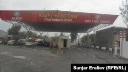 Ўзбек-қирғиз чегарасидаги Дўстлик чегара-божхона пункти.