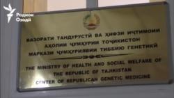 Ташхиси ДНК дар Тоҷикистон имконпазир шуд