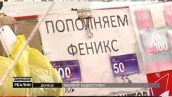 Окупована частина Донбасу. Абонент недоступний (відео)