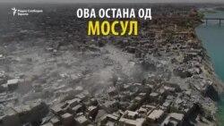 Ослободениот Мосул во урнатини