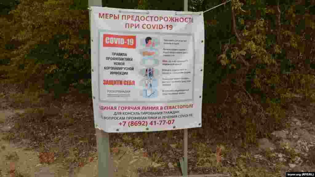 Современная растяжка-объявление с мерами предосторожности против коронавируса в лагере англо-французских союзников времен Крымской войны