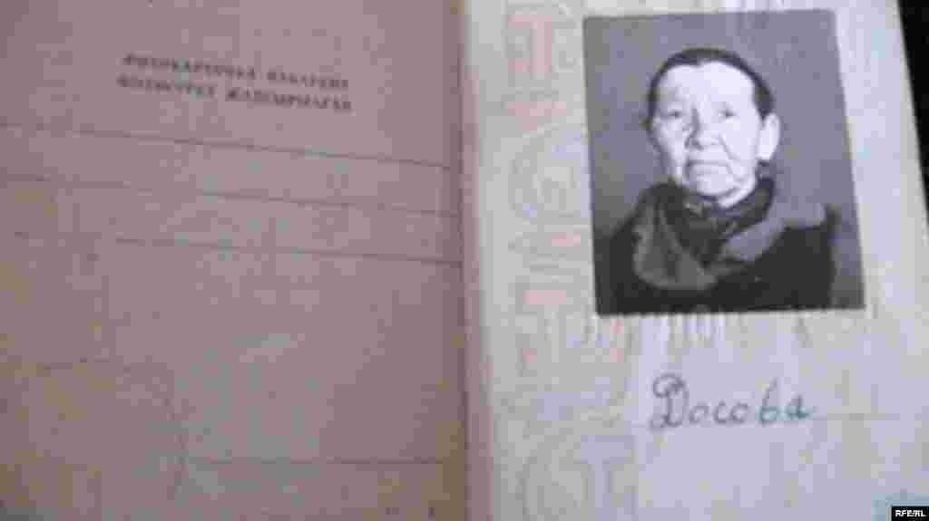 Советский паспорт долгожительницы Сахан Досовой. - Советский паспорт долгожительницы Сахан Досовой.