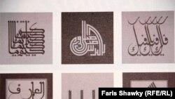 نماذج من الخط العربي