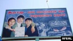 Діни экстремизм мен терроризммен күрес тақырыбына арналған биллборд. Шымкент, 3 маусым 2009 ж.